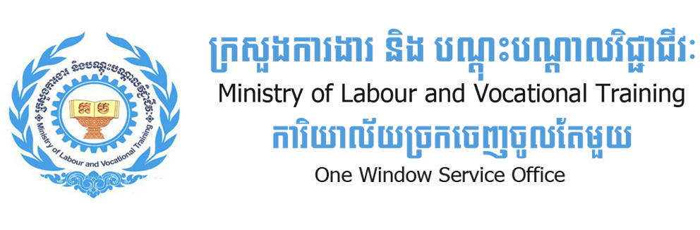 Ministry of Labour and Vocational Training